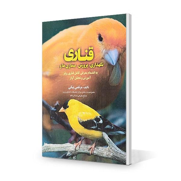 کتاب قناری نوشته دکتر مرتضی بیکی دارای 184 صفحه با تصاویر سیاه سفید