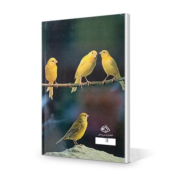 کتاب قناری نوشته دکتر مرتضی بیکی