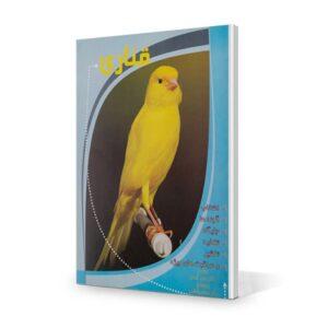 کتاب قناری اثر استاد کمالی دارای 95 صفحه دارای تصاویر رنگی