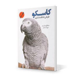 کتاب کاسکو مترجم و محقق لویک اواکم با 135 صفحه ی گلاسه دارای تصاویر کاملا رنگی