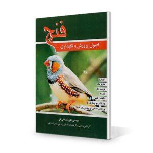 کتاب پرورش فنچ نوشته استاد سلیمانی فر 136 صفحه با تصاویر سیاه سفید