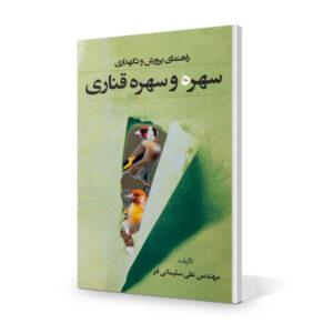 کتاب راهنمای پرورش سهره و سهره قناری