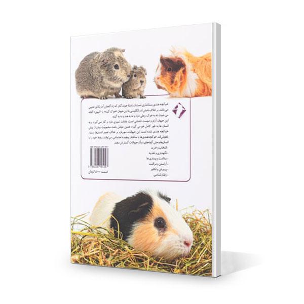 کتاب خوکچه هندی 112 صفحه ای با تصاویر رنگی و غیر رنگی مترجم لویک اواکم