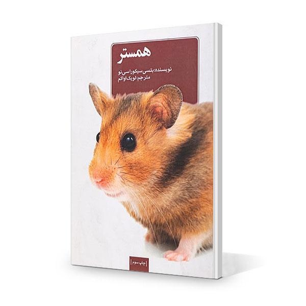 کتاب همستر ترجمه لویک اواکم دارای 110 صفحه و تصاویر سیاه سفید