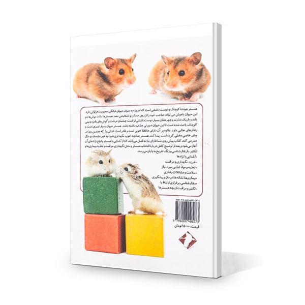 کتاب همستر ترجمه لویک اواکم