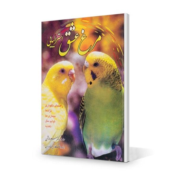 کتاب مرغ عشق استرالیایی نوشته دکتر هاشمی دارای 184 صفحه دارای تصاویر رنگی