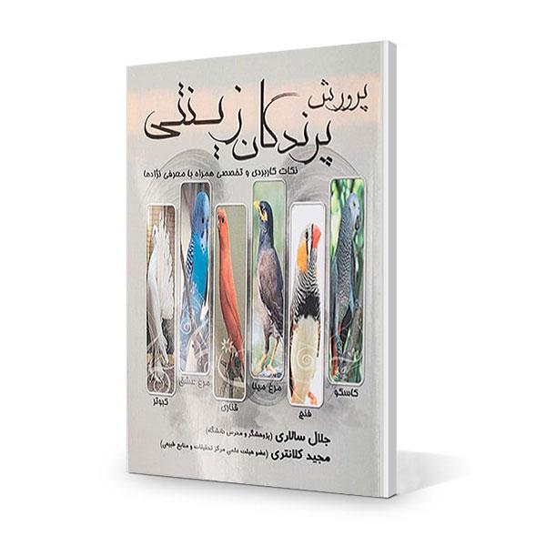 کتاب پرورش پرندگان زینتی دارای 276 صفحه و تصاویر سیاه سفید