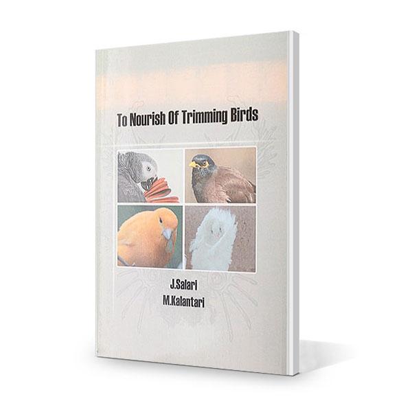 کتاب پرورش ونگهداری پرندگان زینتی اقتصادی