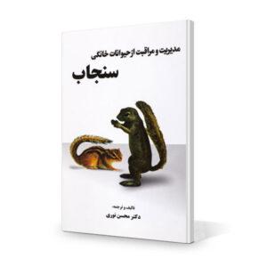 کتاب سنجاب تألیف و ترجمه دکتر محسن نوری دارای 130 صفحه و تصاویر رنگی و سیاه سفید