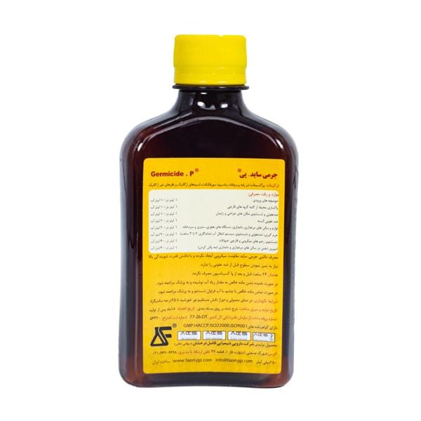 ضد عفونی کننده برای انواع زخم جرمی ساید 250 سیسی