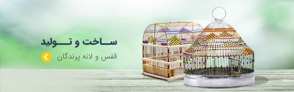 فروش عمده قفس پرنده و ملزومات پرنده