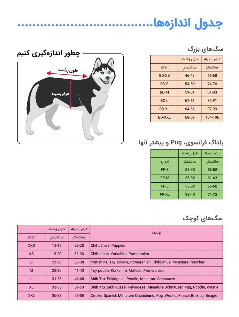 جدول سایزبندی لباس سگ