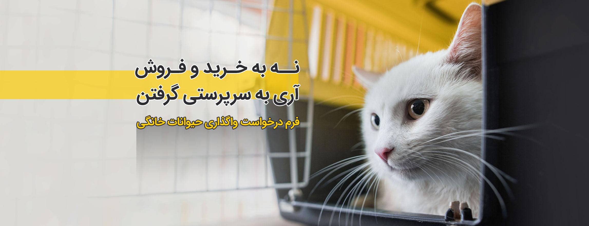 درخواست واگذاری حیوانات