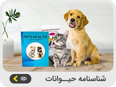 درخواست شناسنامه حیوانات خانگی